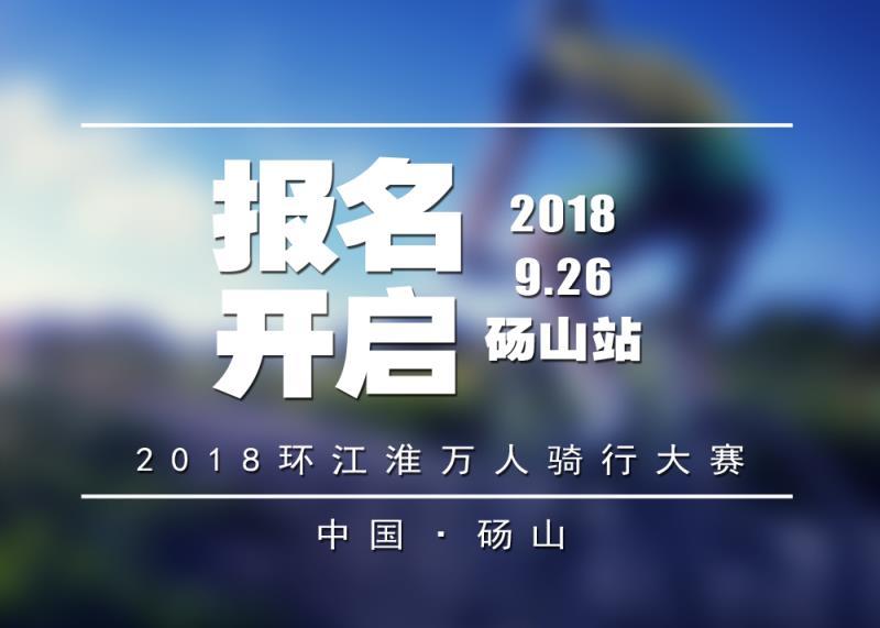 """""""健康安徽""""2018环江淮万人骑行大赛·砀山站"""