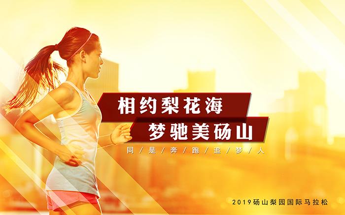 2019砀山梨园国际马拉松