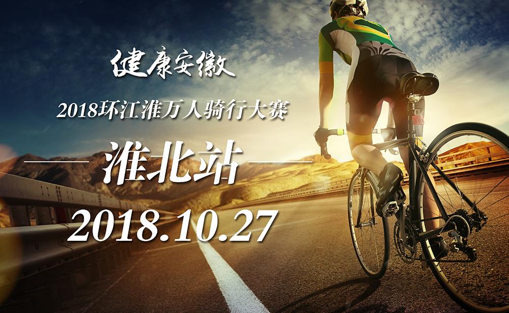 """""""健康安徽""""2018环江淮万人骑行大赛·淮北站"""