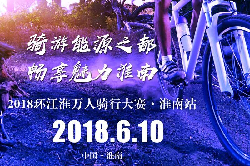 """""""健康安徽""""2018环江淮万人骑行大赛· 淮南站"""
