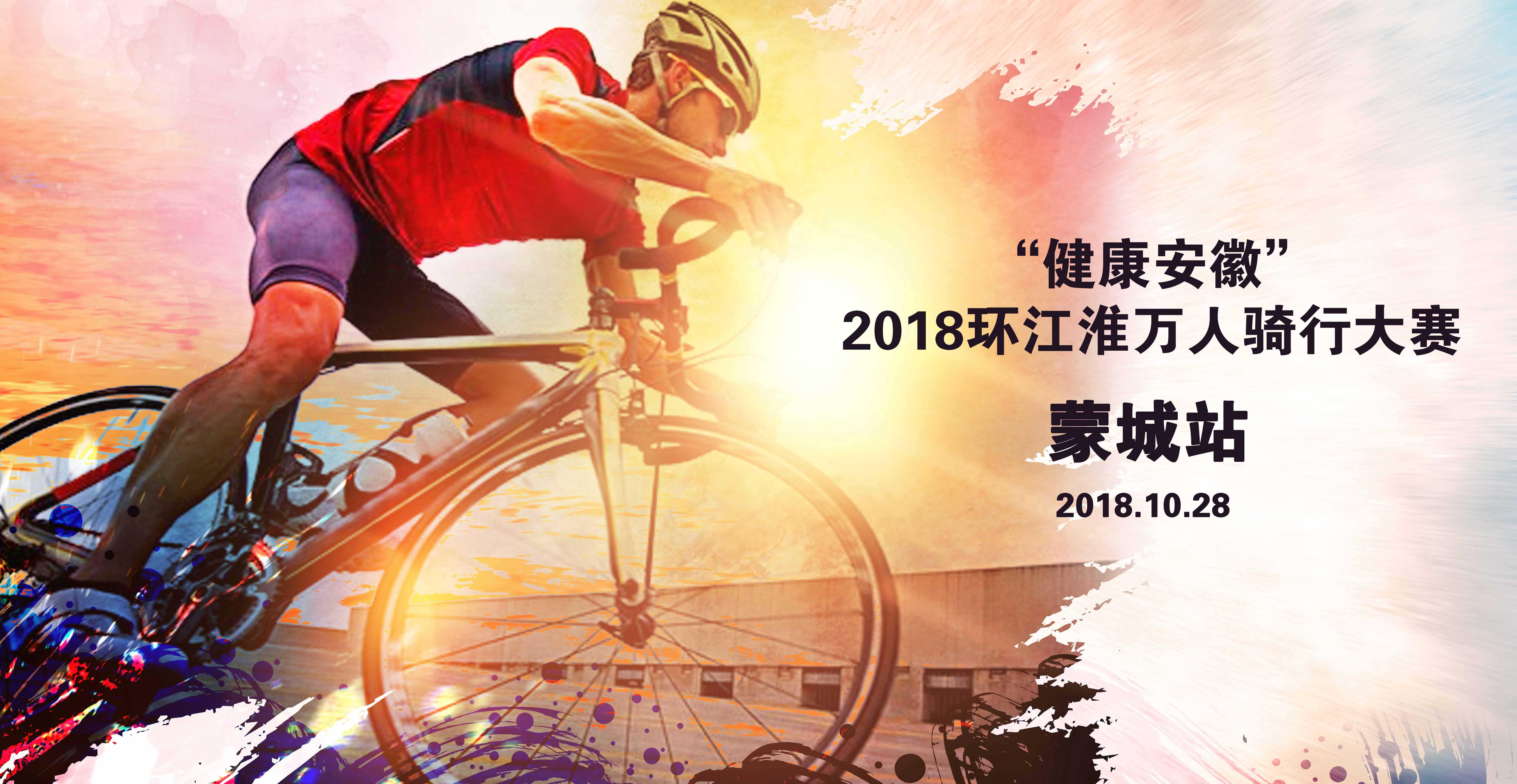 """""""健康安徽""""2018环江淮万人骑行大赛·蒙城站"""