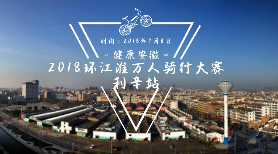 """健康安徽""""2018环江淮万人骑行大赛·利辛站"""