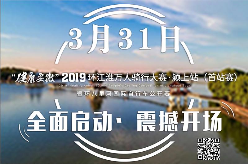 """""""健康安徽""""2019环江淮万人骑行大赛首发站(颍上站)"""