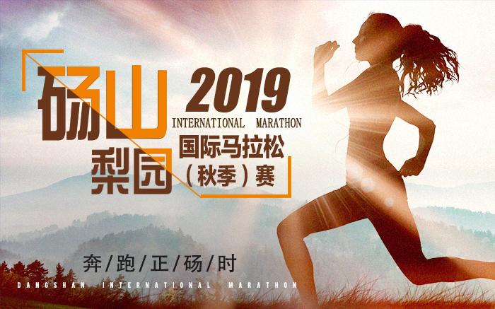 2019砀山梨园国际马拉松(秋季)