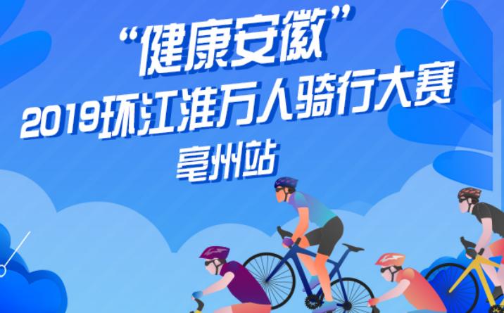 """徽商银行杯""""健康安徽""""2019 环江淮万人骑行大赛·亳州站"""