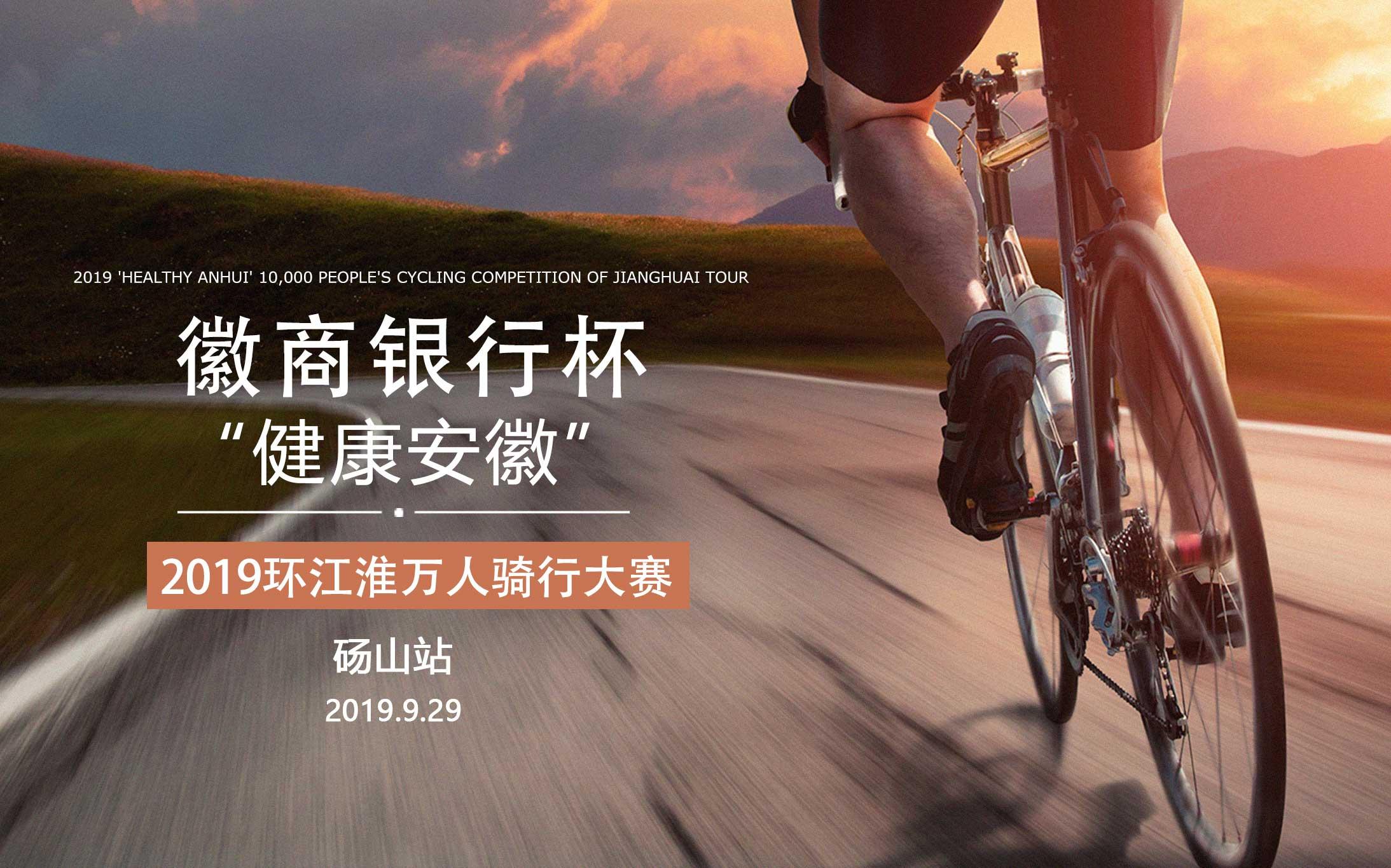 """徽商银行杯""""健康安徽""""2019环江淮万人骑行大赛·砀山站"""