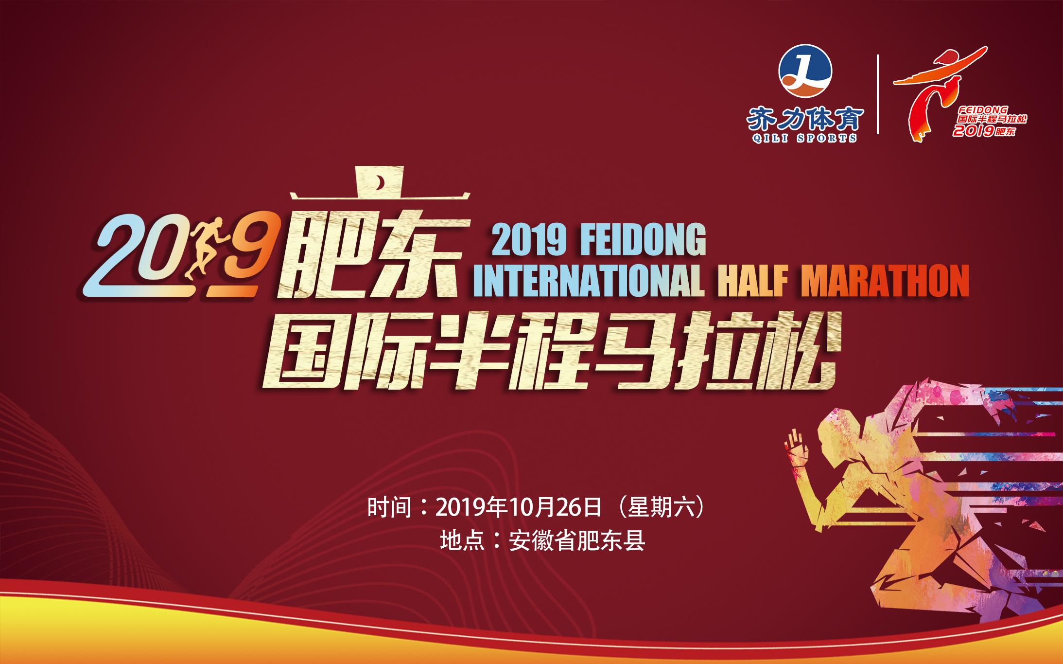 2019肥东国际半程马拉松