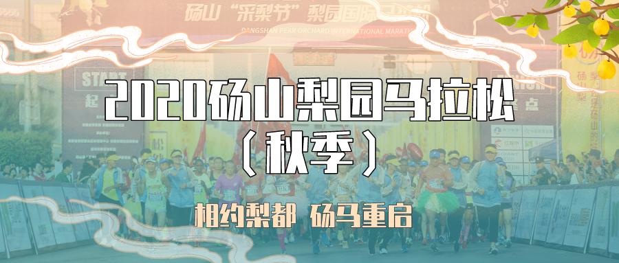 2020砀山梨园马拉松(秋季)