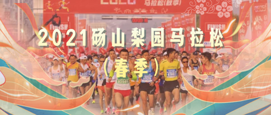2021砀山梨园马拉松(春季)