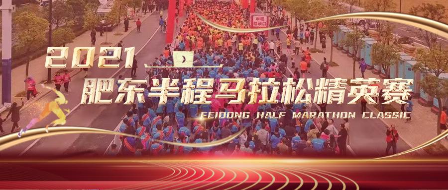 2021肥东半程马拉松精英赛